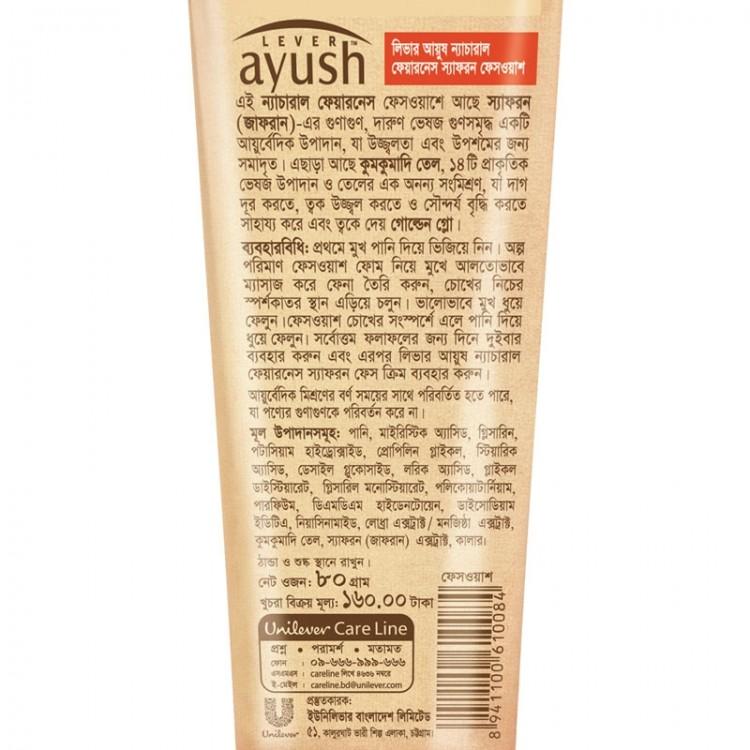 Lever Ayush Face Cream Natural Fairness Saffron -8202